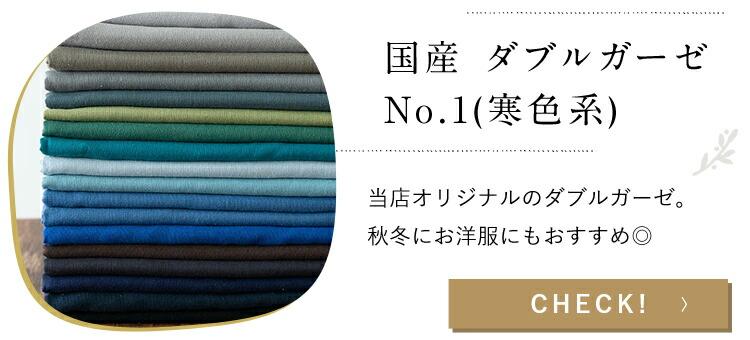 国産 ダブルガーゼ No.1(寒色系)