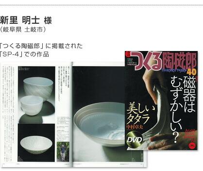 新里様(岐阜県 土岐市)「つくる陶磁郎」に掲載された「SP-4」での作品
