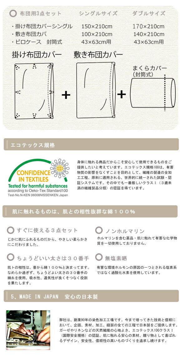 布団カバー 3点セット シングルサイズ ダブルサイズ 綿100% 日本製