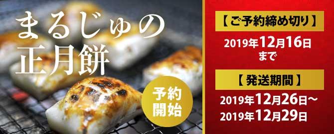 まるじゅの正月餅