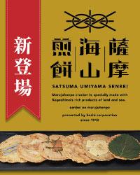 薩摩海山煎餅