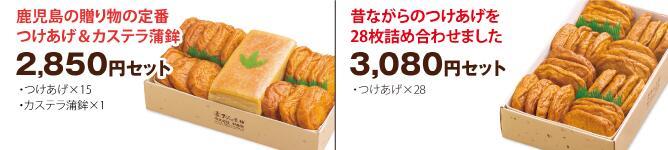 3080円セット