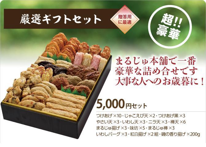 5000円セット