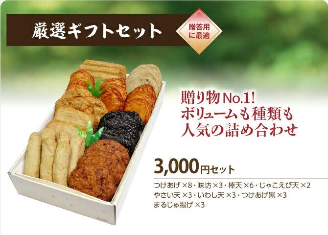 3,000円セット