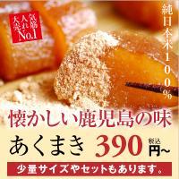 あくまき250円〜