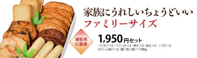 ファミリーサイズ1950円