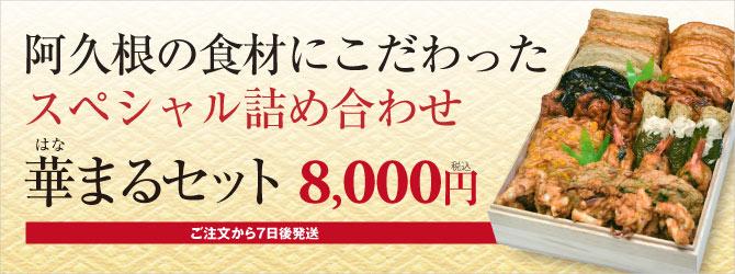 華まるセット:桐箱・風呂敷包装無料