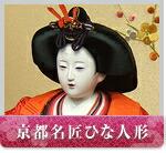 京都名匠ひな人形