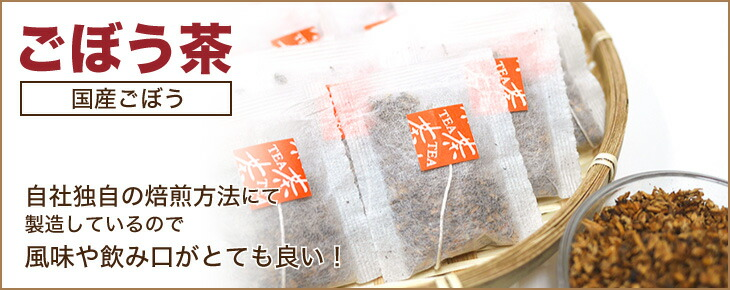 ごぼう茶(大)