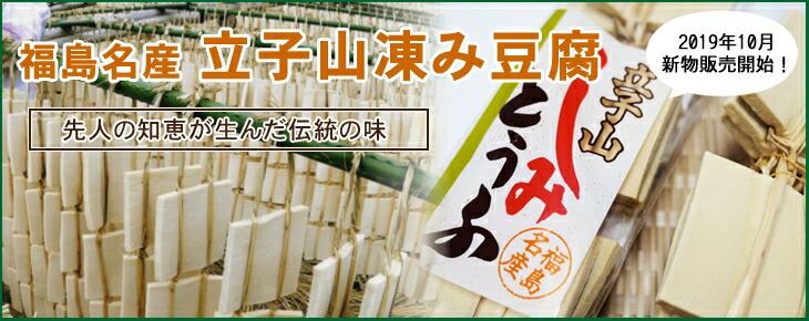 福島名産 立子山凍み豆腐