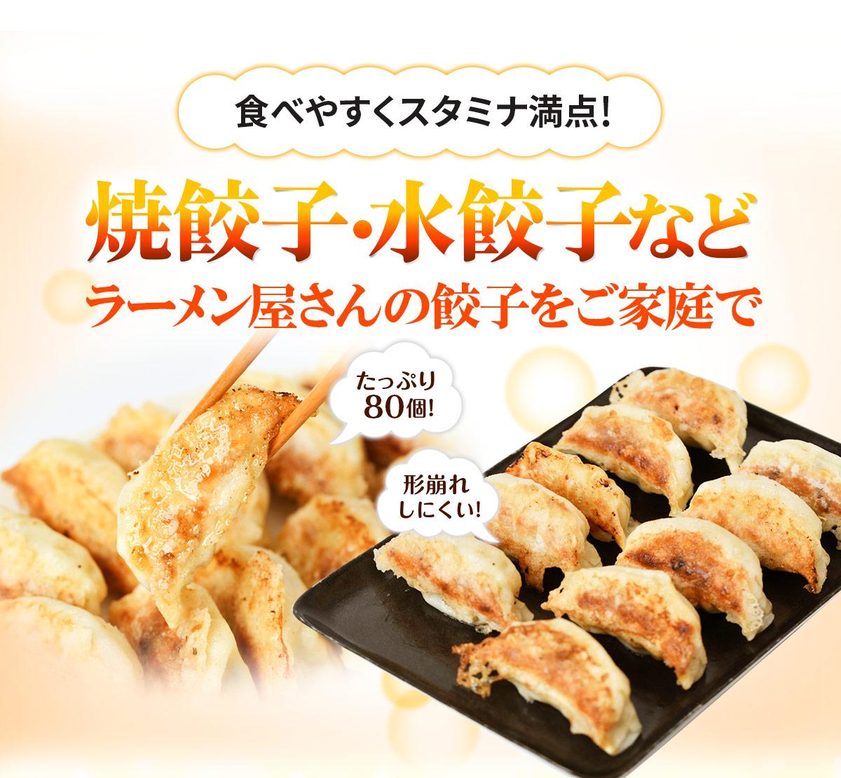 スタミナ餃子