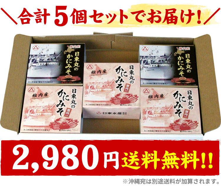 2980円!