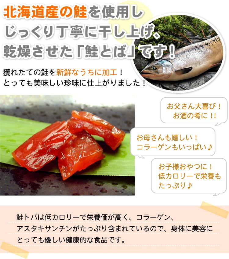 北海道の鮭を使用