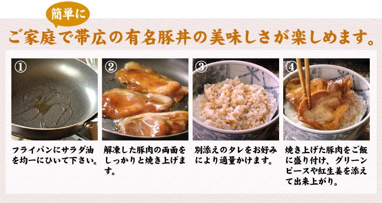 帯広の有名豚丼