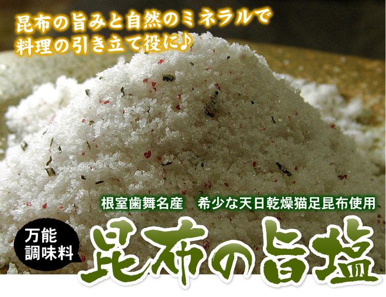 昆布の旨塩