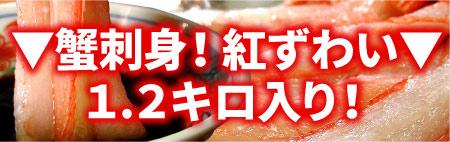 紅しゃぶ1.2キロ