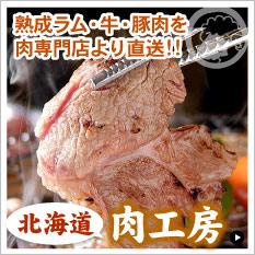 北海道肉工房