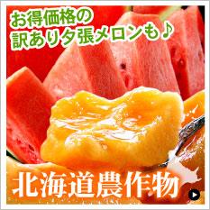 北海道農作物