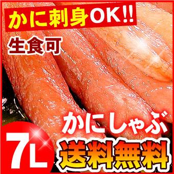 本ずわい蟹しゃぶ7L