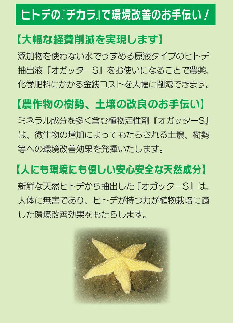 ヒトデの『チカラ』で環境改善のお手伝い!