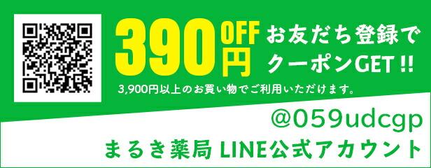 まるき薬局 LINE公式アカウント