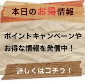 本日のお得情報!!