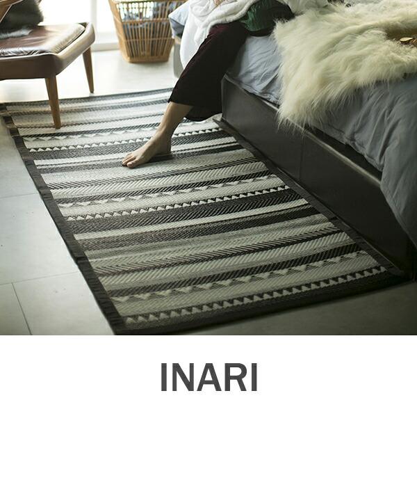 おしゃれな洗えるラグマット INARI