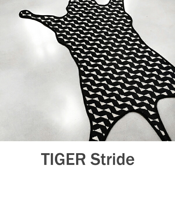 おしゃれな洗えるラグマット TIGER Stride