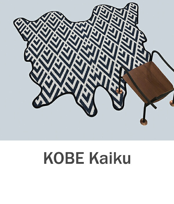おしゃれな洗えるラグマット KOBE Kaiku
