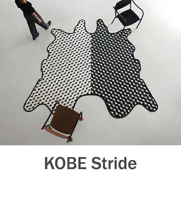 おしゃれな洗えるラグマット KOBE Stride