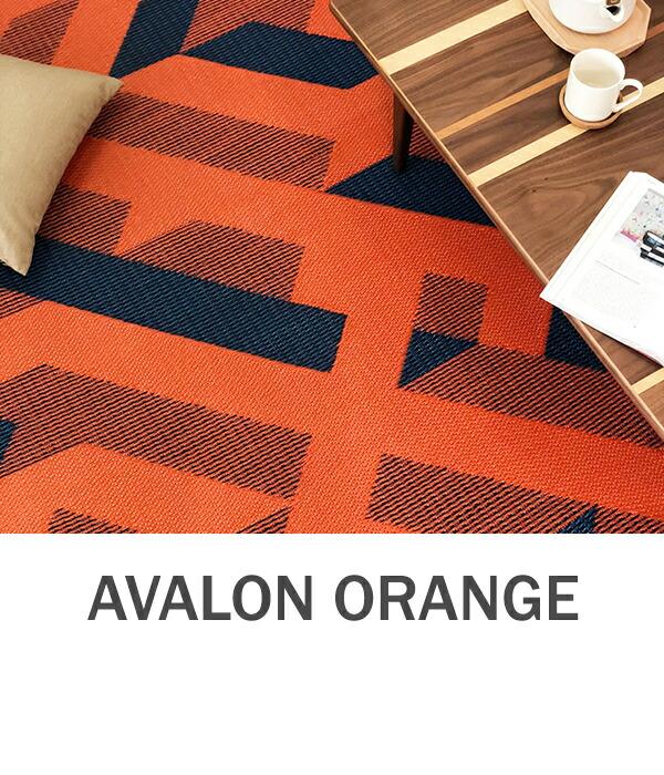 おしゃれな洗えるラグマット AVALON Orange