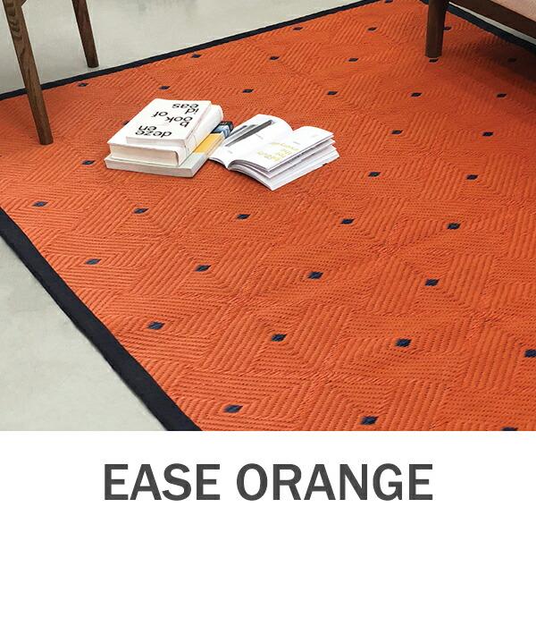 おしゃれな洗えるラグマット EASE Orange