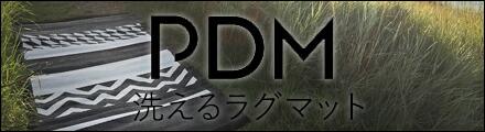 PDM洗えるラグマットの商品一覧はコチラ!