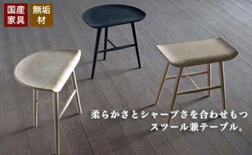 SIKI FURNITURE(シキファニチア) スツールテーブル スツール