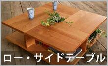 ローテーブル・サイド  テーブル