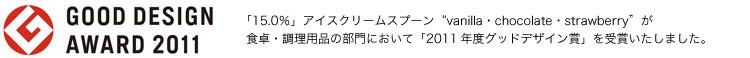 アイスクリームスプーン 15.0% グッドデザイン賞受賞