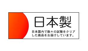 日本国内生産