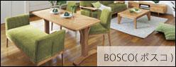 BOSCO(ボスコ)
