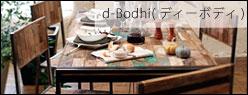 d-Bodhi(ディーボディ)