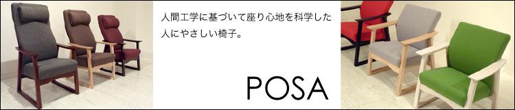 POSAチェア