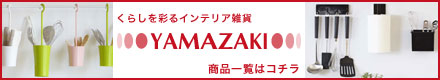YAMAZAKI(ヤマザキ) 商品一覧はコチラ!