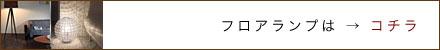 フロアランプの商品一覧はコチラ!