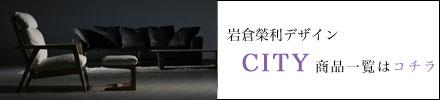 CITYシリーズはコチラ。