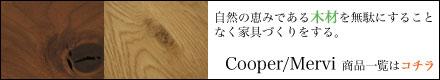 クーパー・メルヴィシリーズの一覧は、コチラ!