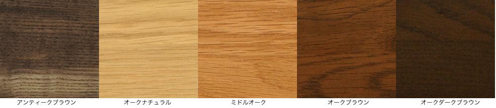 キャスター付きサイドテーブルの材カラー