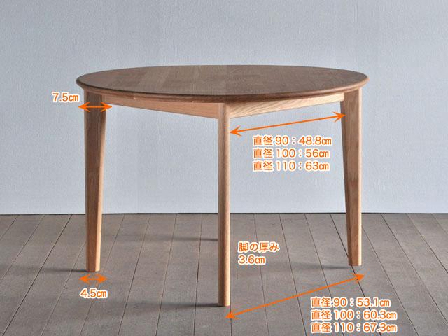おしゃれ シキファニチア 国産家具 ユーロ 丸テーブル