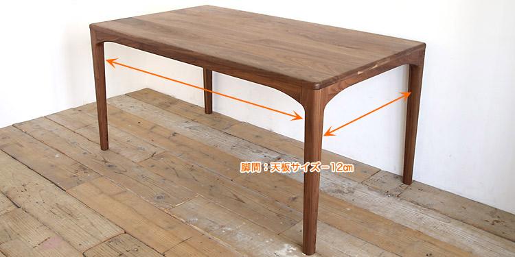 シキファニチア 日本製家具 ノース ダイニングテーブル