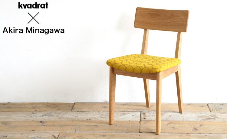 クヴァドラ生地の皆川明デザインの日本製チェア