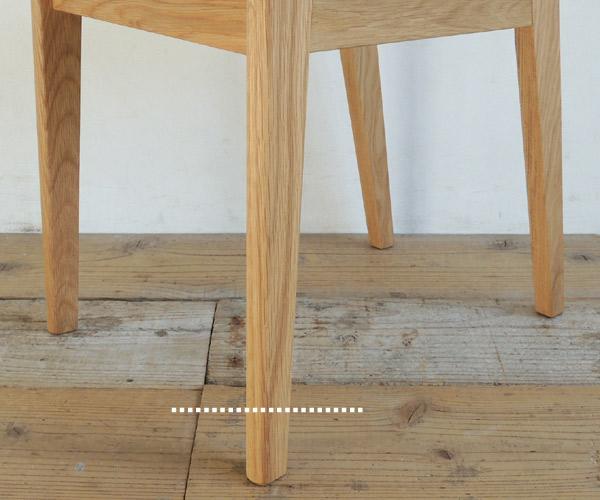 シキファニチアの椅子 脚カット可能