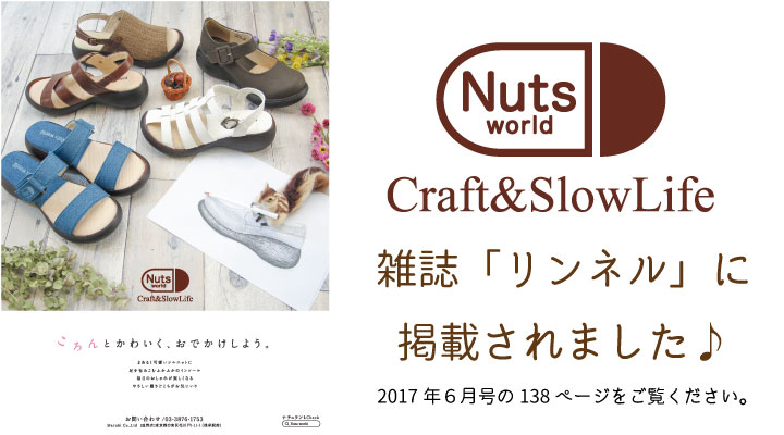 Nuts world